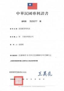 대만특허등록 (진공 배관용 클램프)