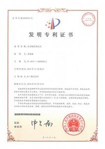 중국특허등록 (진공 배관용 클램프)