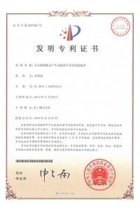 중국특허등록 (파우더 발생 억제 기능을 갖는 반도체 제조장비)