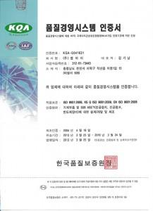 ISO 9001:2008 인증(국문)